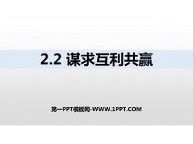 《谋求互利共赢》PPT课件下载