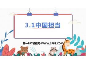 《中国担当》PPT课件下载