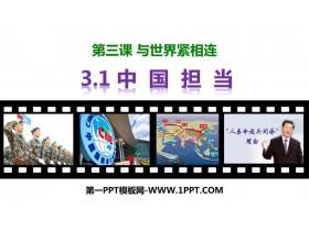 《中国担当》PPT精品课件