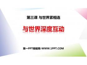 《与世界深度互动》PPT精品课件