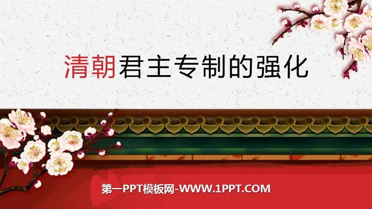 《清朝君主专制的强化》PPT教学课件