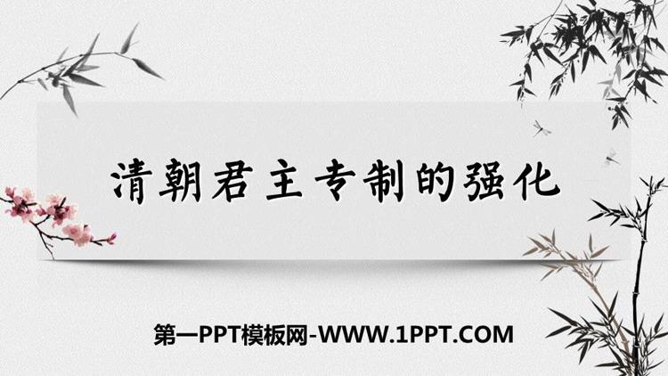 《清朝君主专制的强化》PPT课件下载