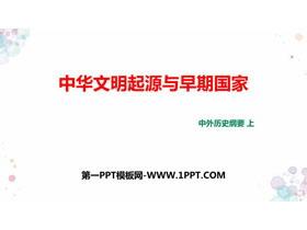 《中华文明的起源与早期国家》PPT优质课件