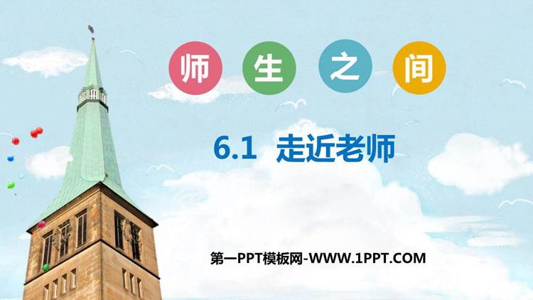 《走近老师》PPT精品课件