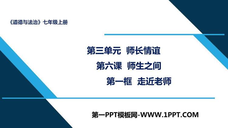 《走近老师》PPT优质课件