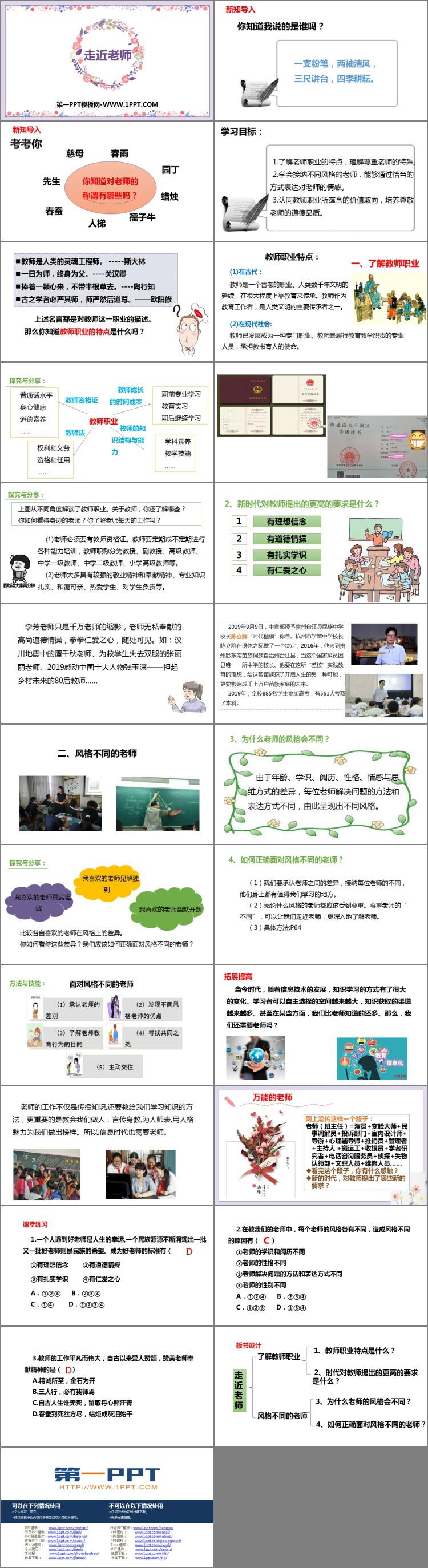 《走近老师》PPT精品课件91国产福利实拍在线观看