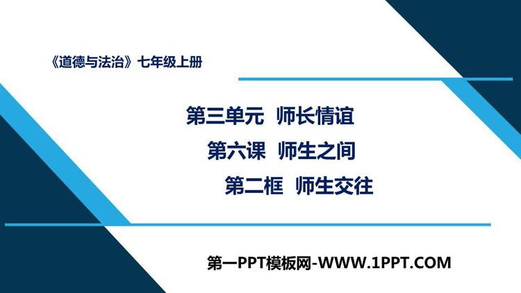 《师生交往》PPT优质课件