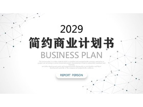 极简灰色点线背景的商业计划书PPT模板