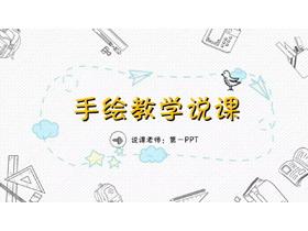 手绘风教学说课PPT模板免费下载