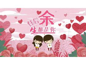 卡通《往后余生都是你》七夕节情人节PPT模板