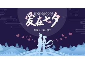牛郎织女剪影背景的七夕节PPT模板