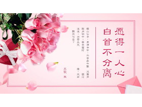 玫瑰花背景的七夕情人节PPT模板