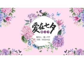 水彩绣球花背景的爱在七夕PPT模板