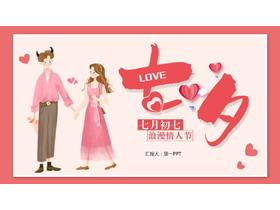 七夕情人节活动策划PPT模板
