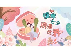 情牵七夕浪漫世界七夕节PPT模板
