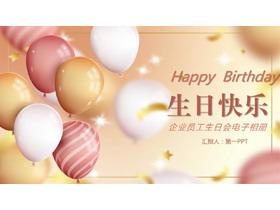 精美气球背景的企业员工生日会PPT模板