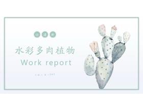 清新水彩仙人掌背景PPT模板免费下载
