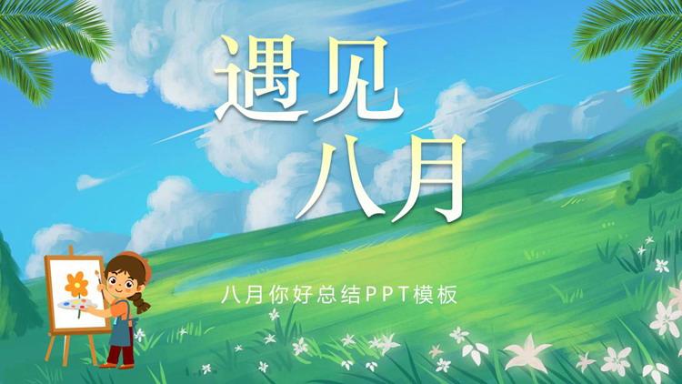油画自然风景背景的八月主题PPT模板