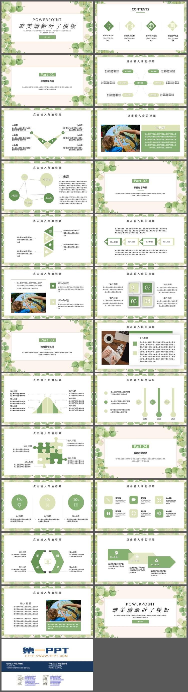 绿色清新水彩叶子背景PPT模板免费下载