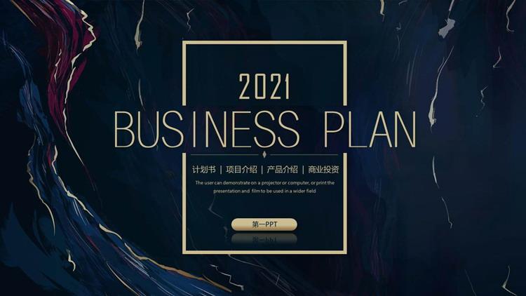 高端大气油画质感商业计划书PPT模板免费下载