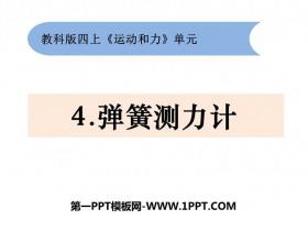 《弹簧测力计》PPT课件