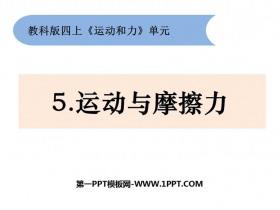 《运动与摩擦力》PPT课件