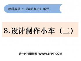 《设计制作小车(二)》PPT课件