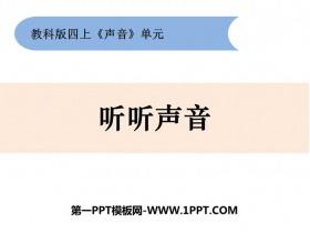 《听听声音》PPT课件