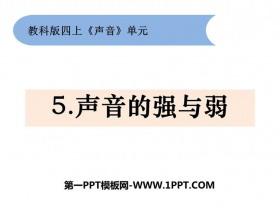 《声音的强与弱》PPT课件