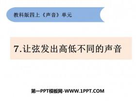 《让弦发出高低不同的声音》PPT课件