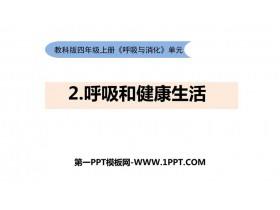 《呼吸与健康生活》PPT下载