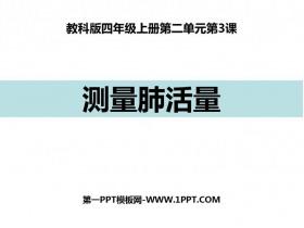 《测量肺活量》PPT课件