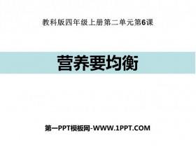 《营养要均衡》PPT下载