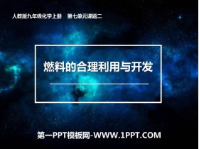 《燃料的合理利用�c�_�l》PPT教�W�n件