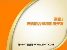 《燃料的合理利用�c�_�l》PPT�n件下�d