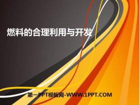《燃料的合理利用�c�_�l》PPT免�M�n件