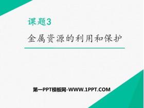 《金�儋Y源的利用和保�o》PPT教�W�n件
