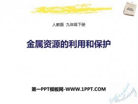 《金�儋Y源的利用和保�o》PPT�n件下�d