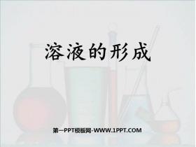 《溶液的形成》PPT教�W�n件