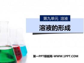 《溶液的形成》PPT免�M�n件