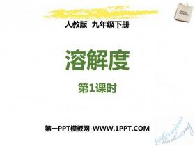 《溶解度》PPT�n件下�d(第1�n�r)