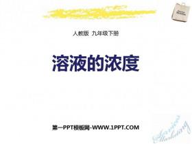 《溶液的�舛取�PPT教�W�n件