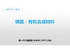 《有�C合成材料》PPT教�W�n件