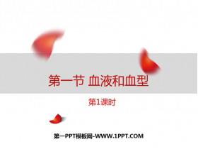 《血液和血型》PPT�n件下�d(第1�n�r)