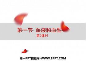 《血液和血型》PPT�n件下�d(第2�n�r)
