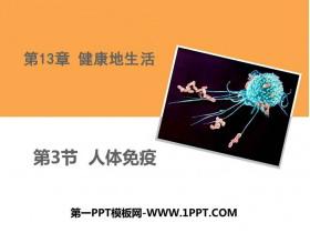 《人�w免疫》PPT精品�n件
