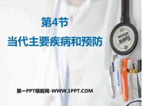《��代主要疾病和�A防》PPT��� �n件