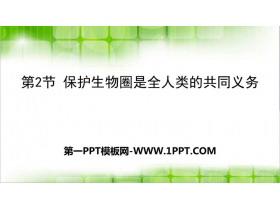 《保�o生物圈是全人�的共同�x�铡�PPT教�W�n件