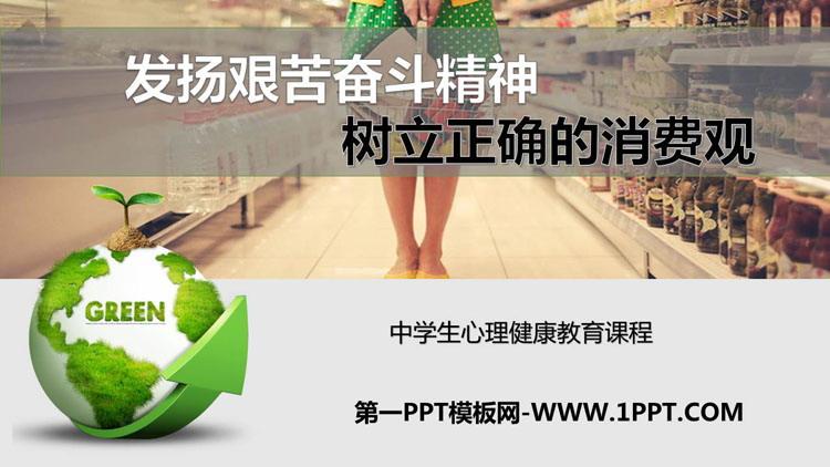 《�l�P�D苦�^斗精神 �淞⒄��_的消�M�^》PPT班���n件