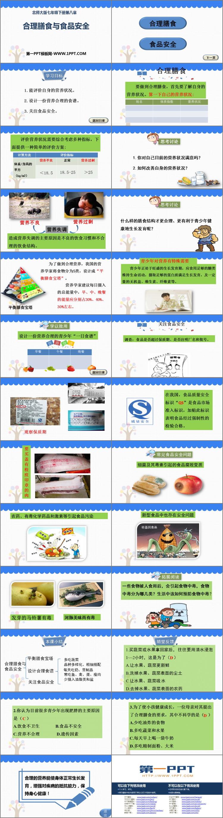 《合理膳食�c食品安全》PPT免�M�n件